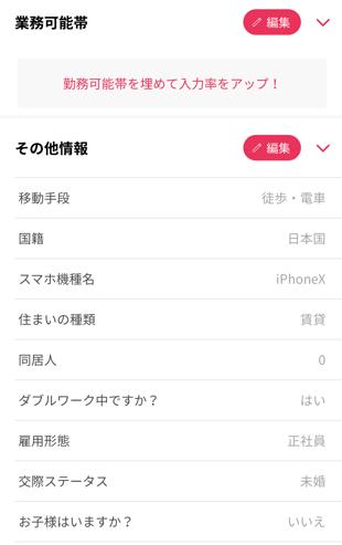 t-profile1